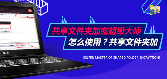 共享文件夾加密超級大師怎么使用?