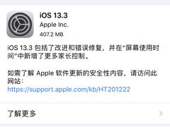 蘋果放出iOS 13.3/iPadOS 13.3正式版更新(附更新內容)