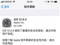 蘋果向iPhone 6等老舊機型推送iOS 12.4.4固件更新