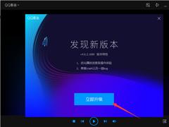 QQ影音怎么升级?QQ影音在线升级方法分享