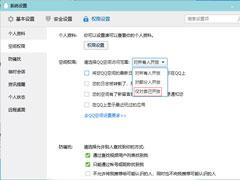 如何取消QQ空间访问权限?QQ空间访问权限关闭教程