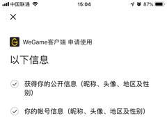怎么用微信登錄WeGame平臺?微信登錄WeGame平臺教程分享