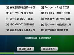 深度技术Win10系统怎么安装?深度技术Win10系统安装教程
