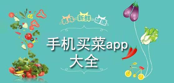 手機買菜app有哪些