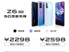 2298元起!vivo Z6手機售價公布