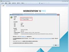 VMware軟件版本在哪看?VMware軟件版本查看方法