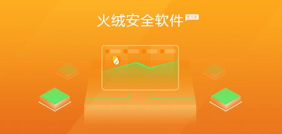 【火绒安全软件】火绒安全软件官方