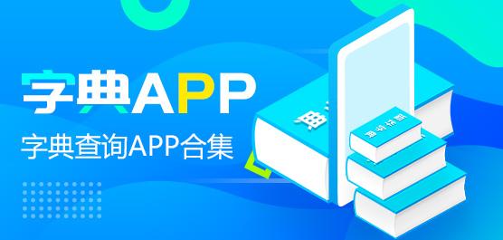 字典app有哪些?