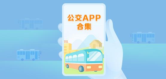 坐公交app有哪些?