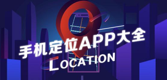 定位app有哪些?手机定位app大全