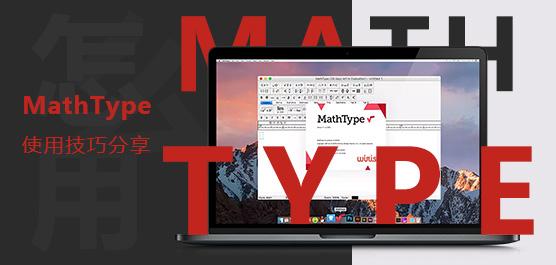 MathType怎么使用?MathType使用技巧分享