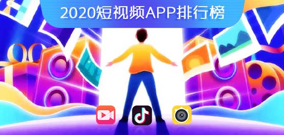 2020最火的短視頻App有哪些?2020短視頻App排行榜