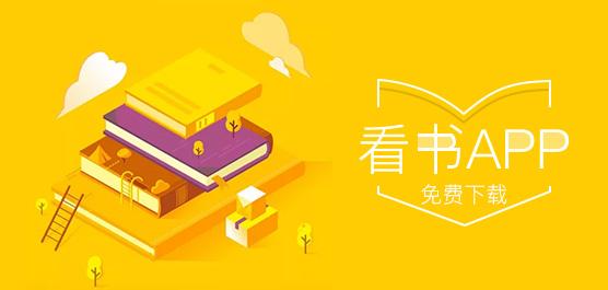 看书App