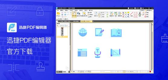 迅捷PDF編輯器