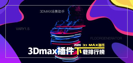 3Dmax插件下载排行榜