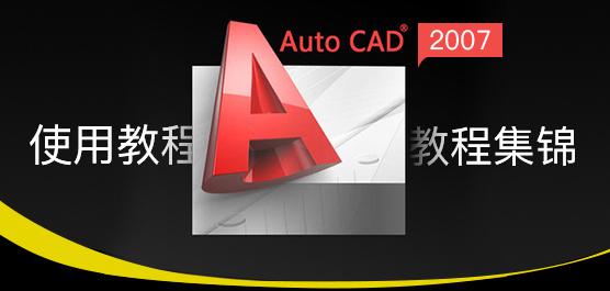 AutoCAD2007怎么用?
