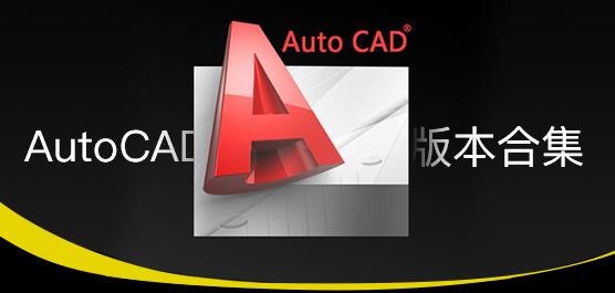 AutoCAD哪个版本好用?各版本AutoCAD下载合集
