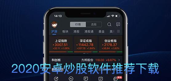 2020安卓炒股软件推荐