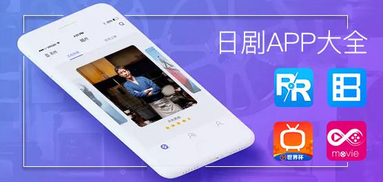 手机看日剧app有哪些?日剧app大全