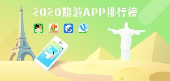 哪個旅游App好用?2020旅游App排行