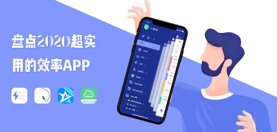 哪些App值得我们使用?盘点2020超实用的效率App