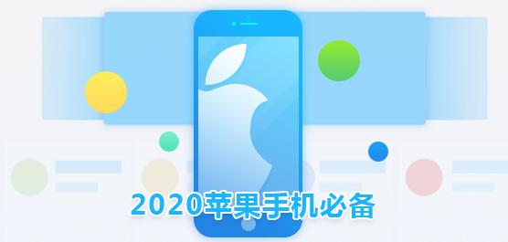2020苹果手机必备