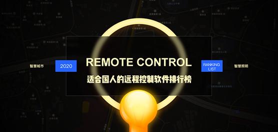 遠程控制軟件免費版