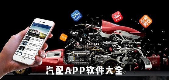汽配app軟件哪個好用