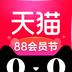 手机天猫 V9.5.0 安卓版