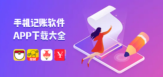 手機記賬軟件app下載大全