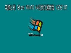 電腦公司 GHOST Windows10 64位系統優化通用版 V2021.01
