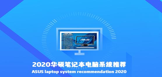 2020華碩筆記本電腦系統推薦