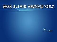 雨林木风 GHOST Windows10 64位系统优化正式版 V2021.01