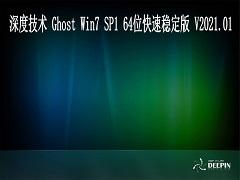深度技術 GHOST Windows7 64位系統快速穩定版 V2021.01