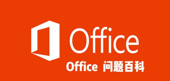 Office问题百科 Office问题解决