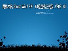 雨林木風 GHOST Windows7 64位系統優化正式版 V2021.01