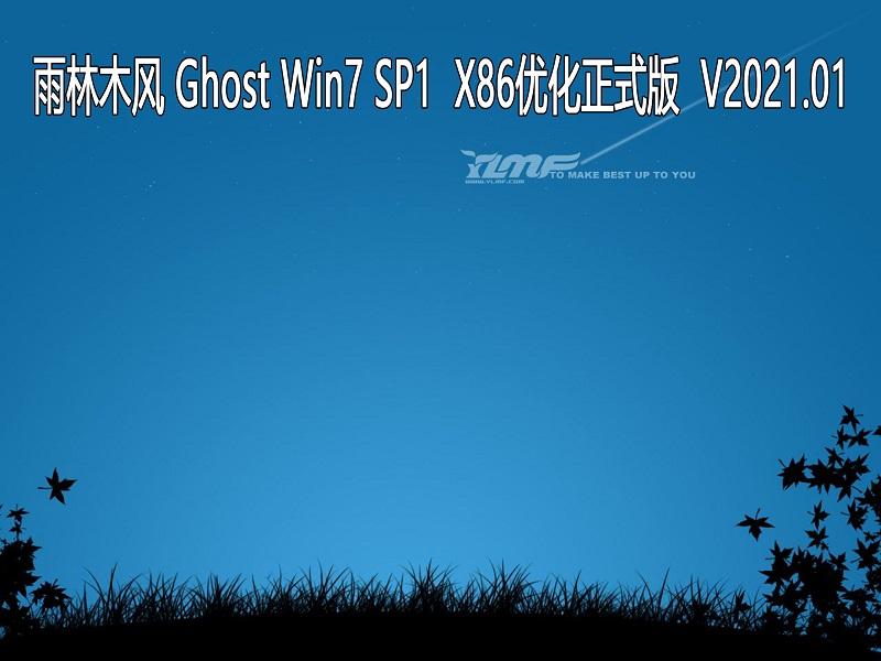 雨林木风 GHOST Windows7 32位系统优化正式版 V2021.01