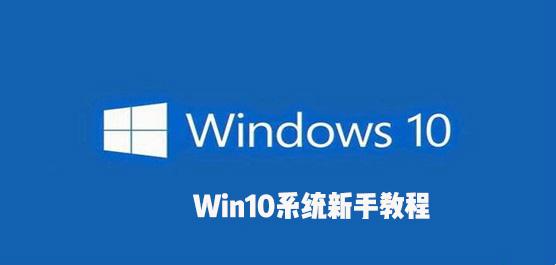 Win10系统新手教程