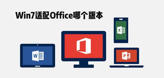 Win7适配Office哪个版本?适合Windows7的Office软件