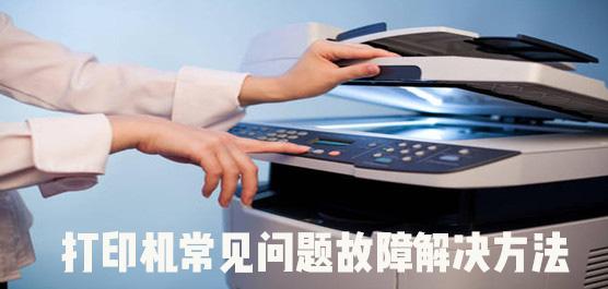 打印机常见问题故障解决方法
