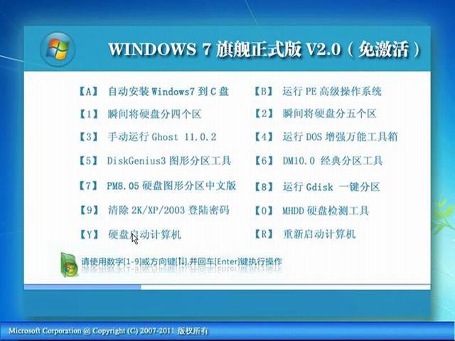 Windows7 旗舰装机正式版V2.0(Ghost免激活版)
