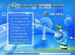 木叶 GhostXP SP3 软件选择版_2011.04A