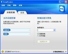 TeamViewer QuickSupport 7.0.12541 多国语言绿色免费版