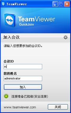 TeamViewer QuickJoin 7.0.12313 多国语言绿色免费版