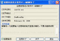 创想家居设计软件 7.0 特别版