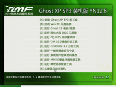 雨林木风 Ghost XP SP3 快速装机版 YN2012.6 [NTFS]