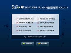 深度技术 Ghost Win7 Sp1 X64 电脑城装机版 V2013.10