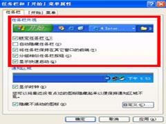 WinXP系统任务栏在右边的解决方案