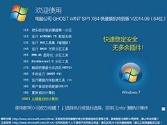 电脑公司 GHOST WIN7 SP1 X64 快速装机特别版 V2014.09(64位)