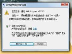 Win7宽带连接错误651怎么解决?